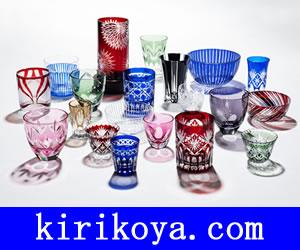 清水硝子オンラインショップKIRIKOYA.COM